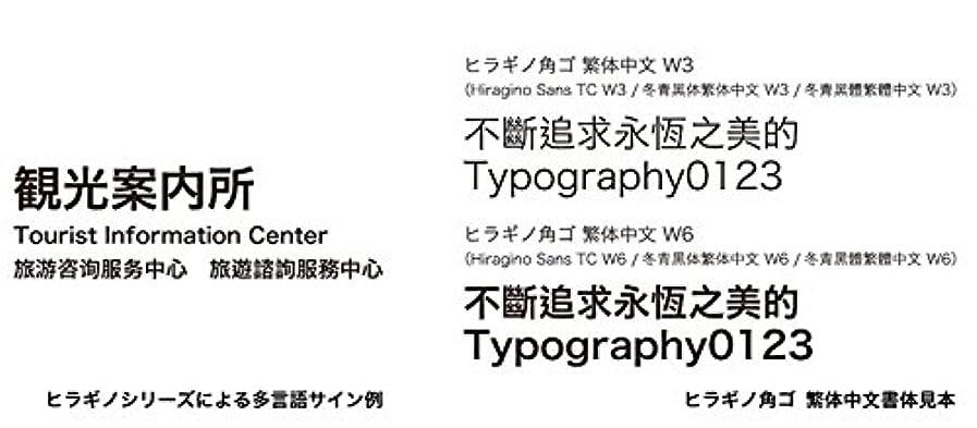 先見の明フレキシブル静的OpenType ヒラギノ角ゴ 繁体中文 W6|ダウンロード版