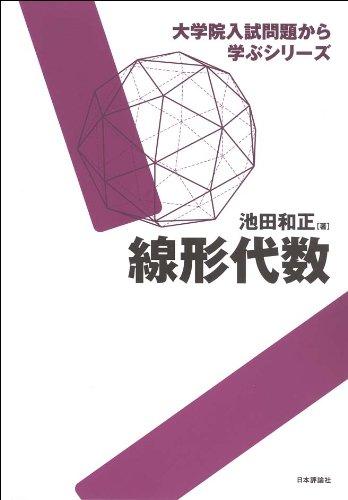 線形代数 (大学院入試問題から学ぶシリーズ)