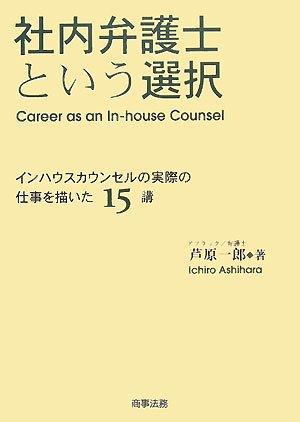社内弁護士という選択―インハウスカウンセルの実際の仕事を描いた15講