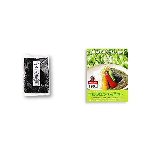 [2点セット] 野生種ぶるぅべりぃ(260g)・飛騨産 幸せのほうれん草カレー(180g)