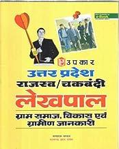 Amazon in: Upkar Prakashan: Books