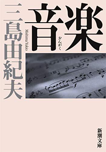 音楽 (新潮文庫)