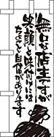 卓上ミニのぼり旗 無口な店主 笑顔と味付けには No.9364(受注生産)