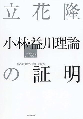 立花隆 小林・益川理論の証明 陰の主役Bファクトリーの腕力