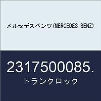 メルセデスベンツ(MERCEDES BENZ) トランクロック 2317500085.