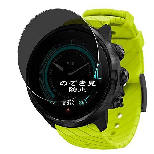 Vaxson Protector de pantalla de privacidad, compatible con reloj inteligente Suunto 9 G1, protector antiespía [vidrio templado] filtro de privacidad