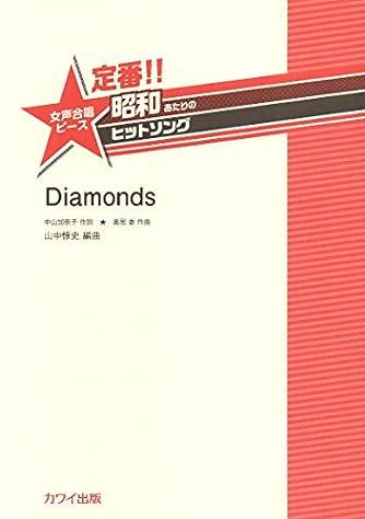 定番!!昭和あたりのヒットソング 女声合唱ピース Diamonds (2396)