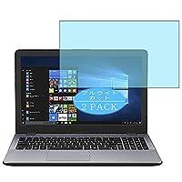 2枚 VacFun ブルーライトカット フィルム , ASUS VivoBook 15 X542UF 15.6インチ 向けの ブルーライトカットフィルム 保護フィルム 液晶保護フィルム(非 ガラスフィルム 強化ガラス ガラス )