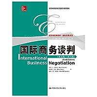 国际商务谈判(英文版·第六版)(高等学校经济类双语教学推荐教材 经济学经典教材·国际贸易系列)