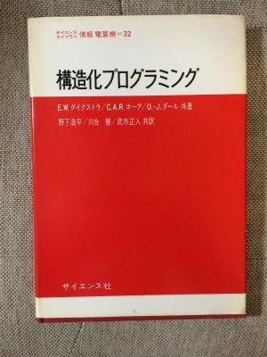 構造化プログラミング (サイエンスライブラリ情報電算機 32)