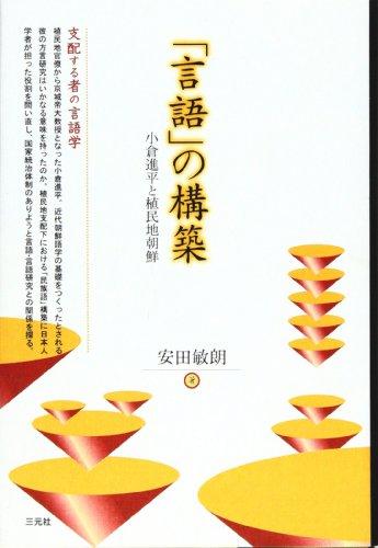 「言語」の構築―小倉進平と植民地朝鮮の詳細を見る