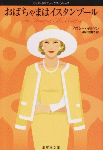 おばちゃまはイスタンブール ミセス・ポリファックス・シリーズ (ミセス・ポリファックス・シリーズ) (集英社文庫)の詳細を見る