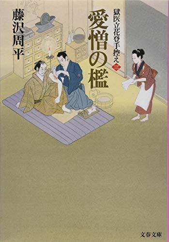 愛憎の檻 獄医立花登手控え(三) (文春文庫)