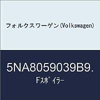フォルクスワーゲン(Volkswagen) Fスポイラー 5NA8059039B9.