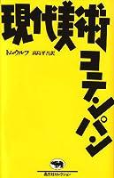 現代美術コテンパン (晶文社セレクション)