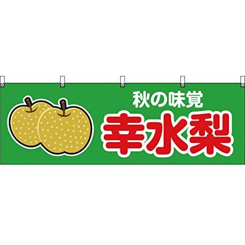 横幕 秋の味覚 幸水梨(緑) YK-80 [並行輸入品]