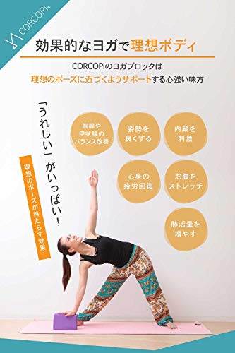 CORCOPI(コルコピ)『ヨガブロック』