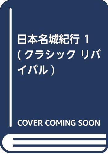 日本名城紀行 1 (Classic Revival)の詳細を見る