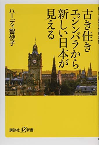 古き佳きエジンバラから新しい日本が見える (講談社+α新書)