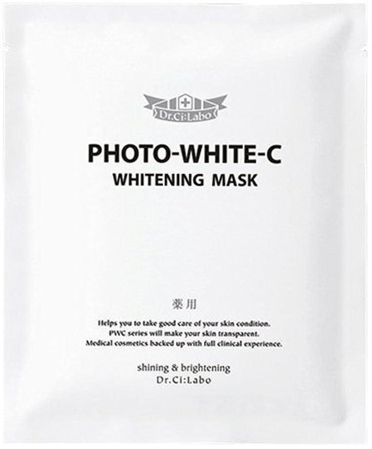 の頭の上クリップ名詞【ドクターシーラボ】薬用フォトホワイトCホワイトニングマスク 1枚