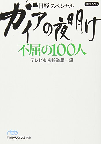 ガイアの夜明け 不屈の100人 (日経ビジネス人文庫―日経スペシャル)