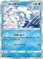 ポケモンカードゲーム/PK-SM-P-052 アローラロコン