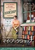 マイ・ブックショップ [DVD] image