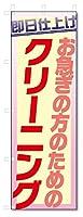 のぼり旗 即日仕上げ クリーニング (W600×H1800)