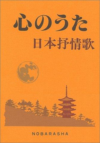 心のうた日本抒情歌 心に生き続ける珠玉の名歌228曲 コードつきの詳細を見る