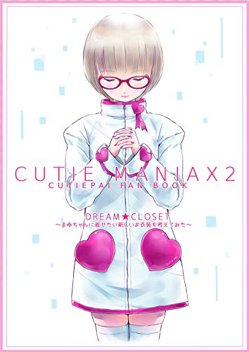 CUTIEMANIAX2 DREAM CLOSET -TRIED TO THINK NEW COSTUME WE WANT MAYU-CHAN TO WEAR- (Japanese Edition)