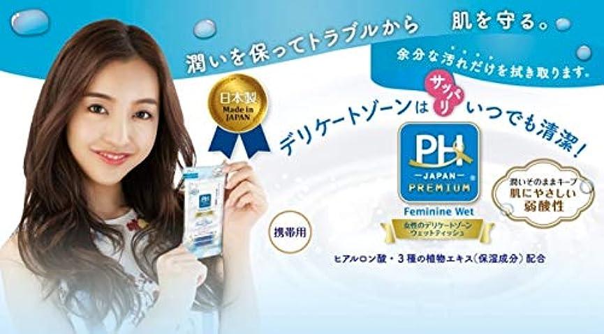 適合する軽減穏やかな5個セット PH JAPAN フェミット
