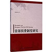 Resource tax system research(Chinese Edition)