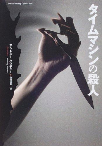 タイムマシンの殺人 (ダーク・ファンタジー・コレクション)