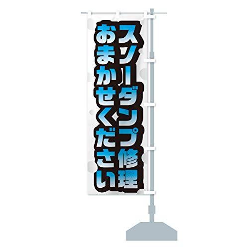 スノーダンプ修理おまかせください のぼり旗 チチ選べます(レギュラー60x180cm 右チチ)
