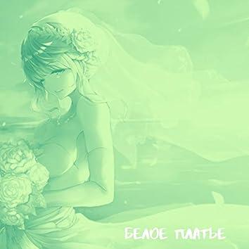 Белое платье (Remake)