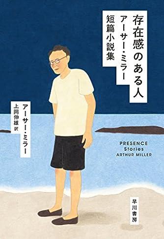 存在感のある人:アーサー・ミラー短篇小説集