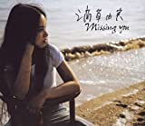 Missing you 歌詞