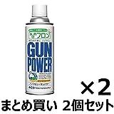 東京マルイ ノンフロン ガンパワー 300g 2個セット