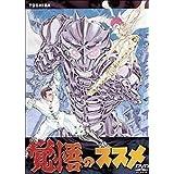 覚悟のススメ [DVD]