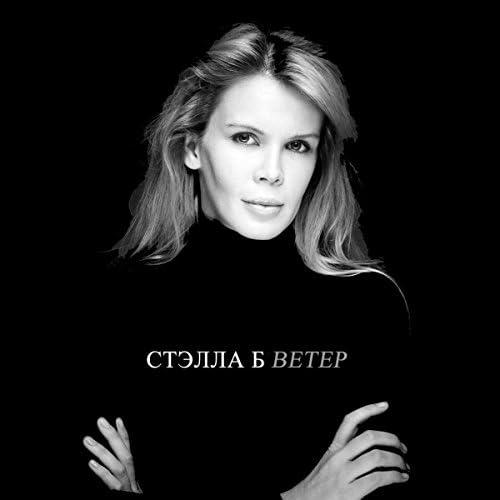Стелла Б
