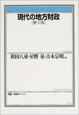 現代の地方財政 (有斐閣ブックス)