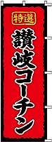 のぼり旗 讃岐コーチン S76031 600×1800mm 株式会社UMOGA