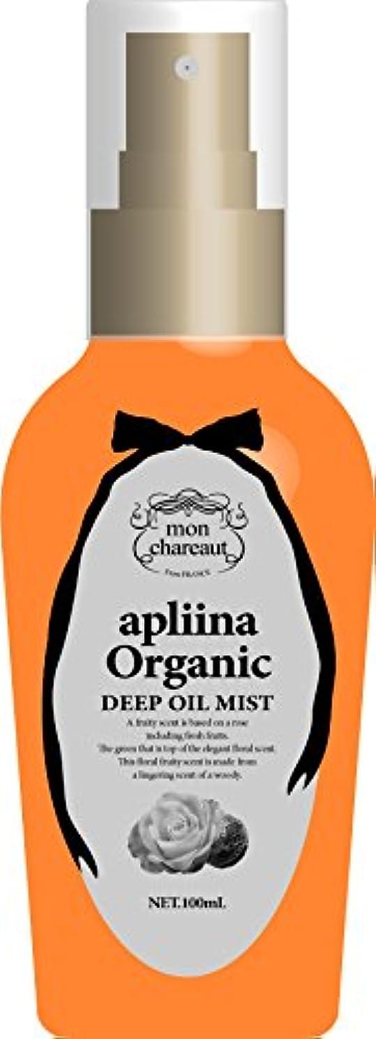 不機嫌冷ややかな冷ややかなモンシャルーテ アプリーナ オーガニック ディープオイルミスト