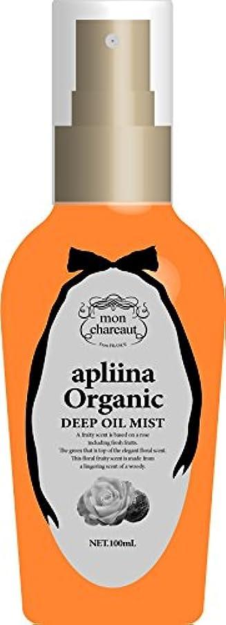 楽なすり減る花瓶モンシャルーテ アプリーナ オーガニック ディープオイルミスト