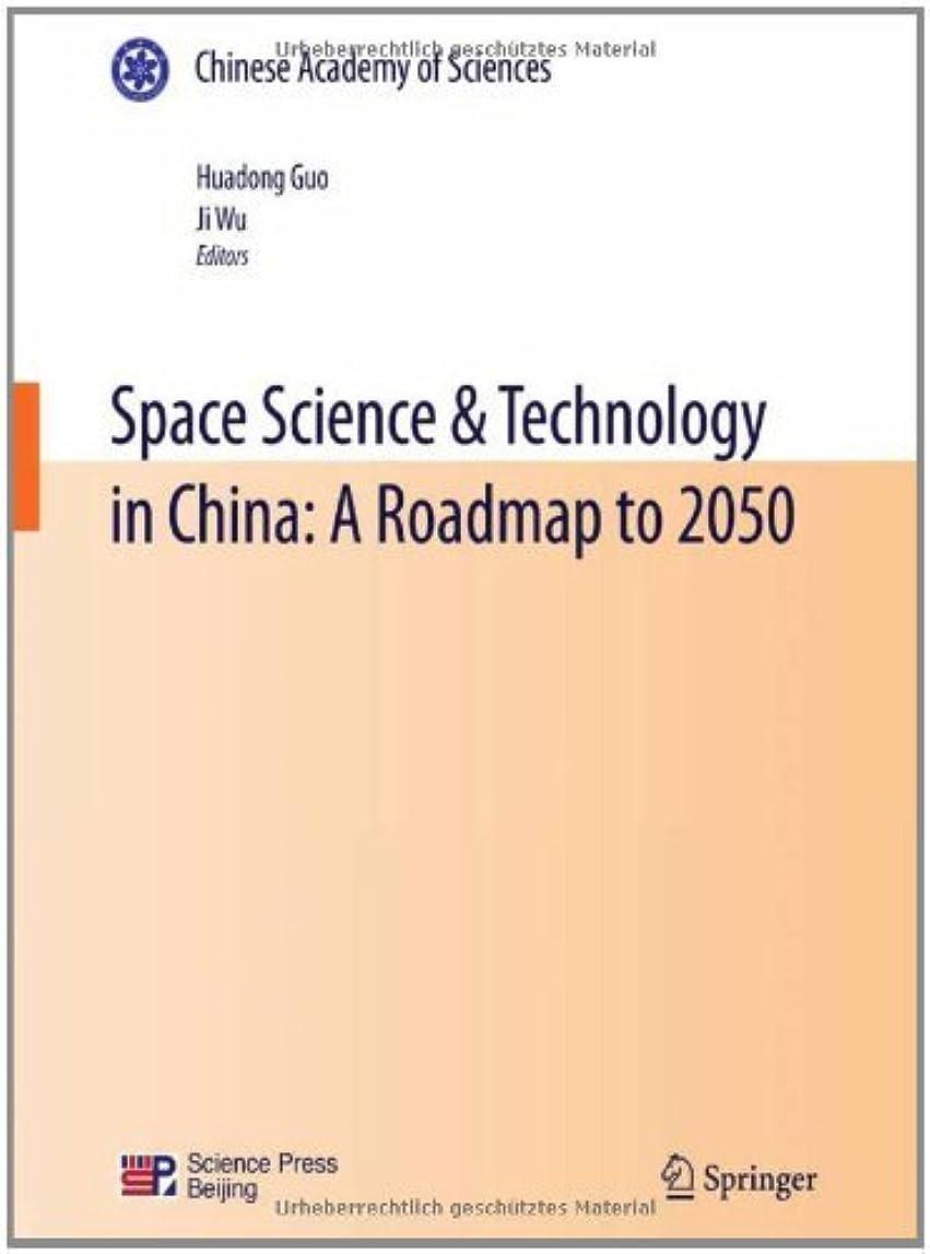 いとこ割り当て土Space Science & Technology in China: A Roadmap to 2050 (English Edition)