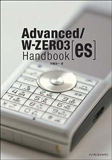 Advanced/W-ZERO3 [es] Handbook