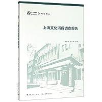 上海文化消费调查报告/上海研究院智库报告系列