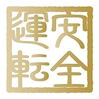 nc-smile 四字熟語 ステッカー 角印風 Mサイズ (11M. 安全運転, ゴールド)