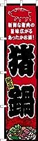 既製品のぼり旗 「猪鍋」 短納期 高品質デザイン 450mm×1,800mm のぼり