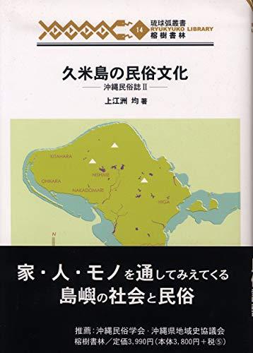 久米島の民俗文化―沖縄民俗誌II (琉球弧叢書14)の詳細を見る